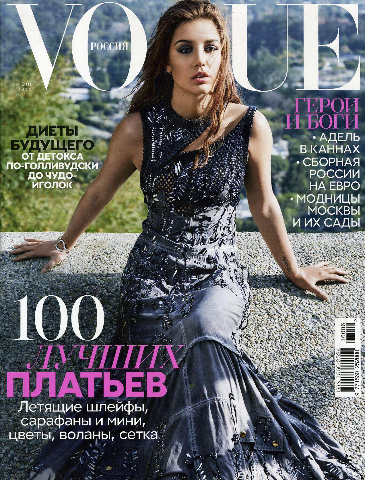 Vogue-poccnr001